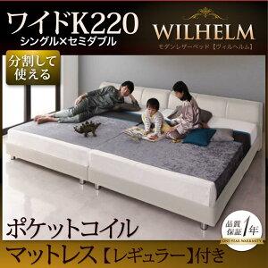 モダンデザインレザーベッド【WILHELM】ヴィルヘルム【ポケットコイルマットレス:レギュラー付き】ワイドK220すのこタイプ