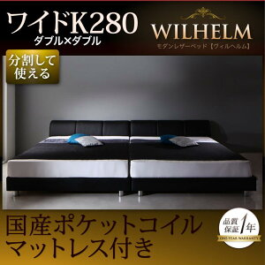 モダンデザインレザーベッド【WILHELM】ヴィルヘルム【国産ポケットコイルマットレス付き】ワイドK280すのこタイプ