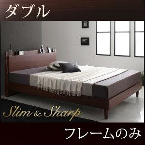 棚・コンセント付きスリムデザインすのこベッド【slim&sharp】スリムアンドシャープ【フレームのみ】ダブル