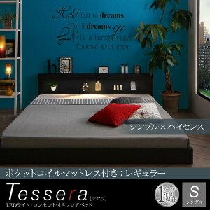 LEDライト・コンセント付きフロアベッド【Tessera】テセラ【ポケットコイルマットレス:レギュラー付き】シングル