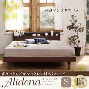 棚・コンセント付きデザインベッド【Altdena】アルトディナ【ポケットコイルマットレス:ハード付き】シングル