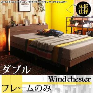 スリムモダンライト付きデザインベッド【WindChester】ウィンドチェスター床板仕様【フレームのみ】ダブル