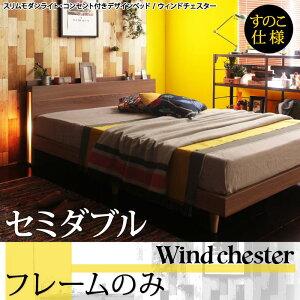 スリムモダンライト付きデザインベッド【WindChester】ウィンドチェスターすのこ仕様【フレームのみ】セミダブル