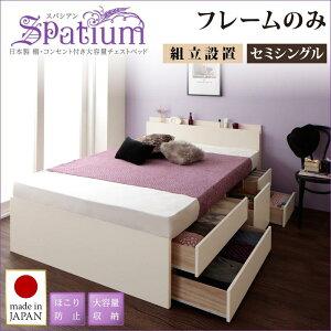 日本製_棚・コンセント付き_大容量チェストベッド【Spatium】スパシアン【フレームのみ】セミシングル