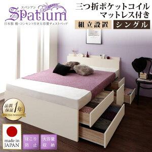 日本製_棚・コンセント付き_大容量チェストベッド【Spatium】スパシアン【三つ折りポケットコイルマットレス付き】シングル