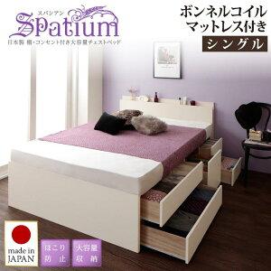 日本製_棚・コンセント付き_大容量チェストベッド【Spatium】スパシアン【ボンネルコイルマットレス付き】シングル