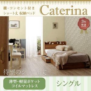 ショート丈棚・コンセント付き収納ベッド【Caterina】カテリーナ【薄型・軽量ポケットコイルマットレス】シングル