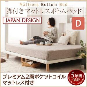 搬入・組立・簡単!選べる7つの寝心地!すのこ構造脚付きマットレスボトムベッド【プレミアム2層ポケットコイルマットレス付き】ダブル