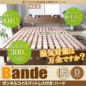 棚・コンセント付きデザインすのこベッド【Bande】バンデ【ボンネルコイルマットレス:ハード付き】ダブル