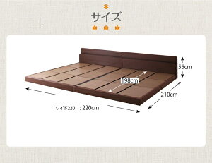 送料無料連結ベッド日本製フレームのみワイド220(シングル×セミダブル)ローベッドフロアベッドベット木製ベッドヘッドボード棚付きコンセント付きファミリーベすのこタイプ低いベッドロータイプ大型ベッド広い家族ファミリーベッドおしゃれ
