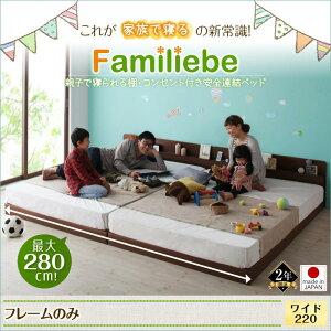 親子で寝られる棚・コンセント付き安全連結ベッド【Familiebe】ファミリーベ【フレームのみ】ワイド220