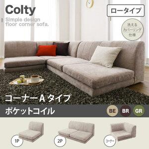 カバーリングフロアコーナーソファ【COLTY】コルティ(ロータイプ)_ポケットコイル_コーナーAタイプ