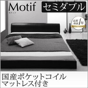 ソフトレザーフロアベッド【Motif】モティフ【国産ポケットコイルマットレス付き】セミダブル