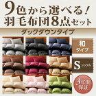 9色から選べる!羽毛布団ダックタイプ8点セット和タイプシングル