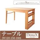 三段階伸縮式 シェルフ付きダイニング DenuX ディナックス ダイニングテーブル W120-180 *500026230