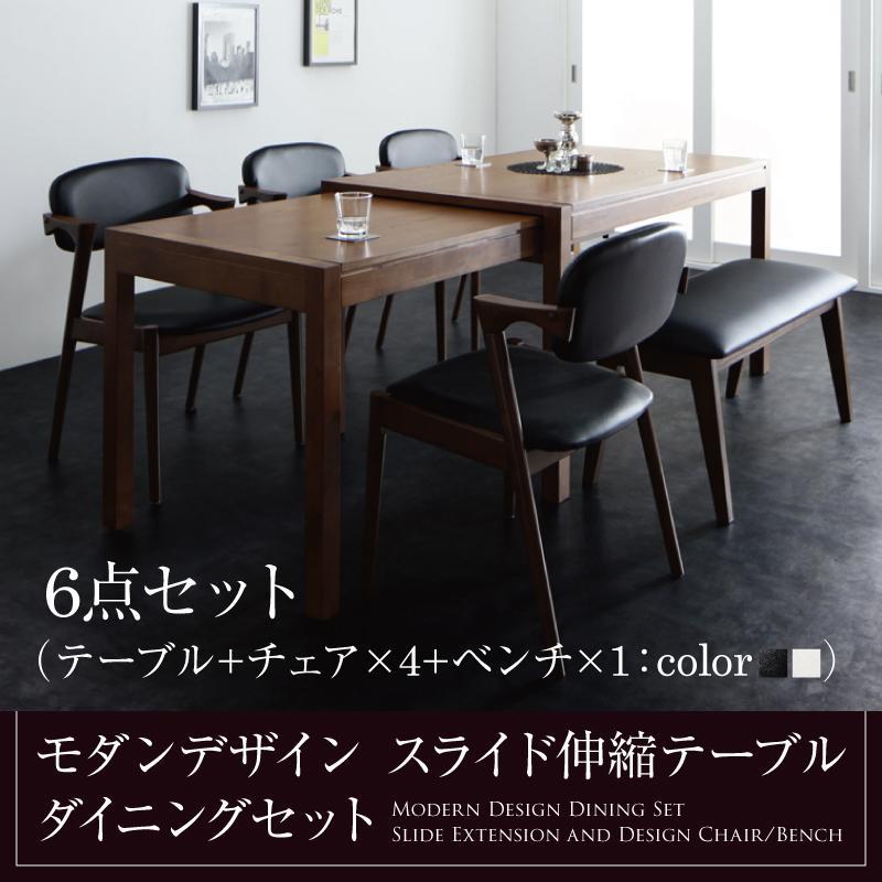 モダンデザイン スライド伸縮テーブル ダイニングセット Jamp ジャンプ 6点セット(テーブル+チェア4脚+ベンチ1脚) W135-235 *500026753:家具のショウエイ