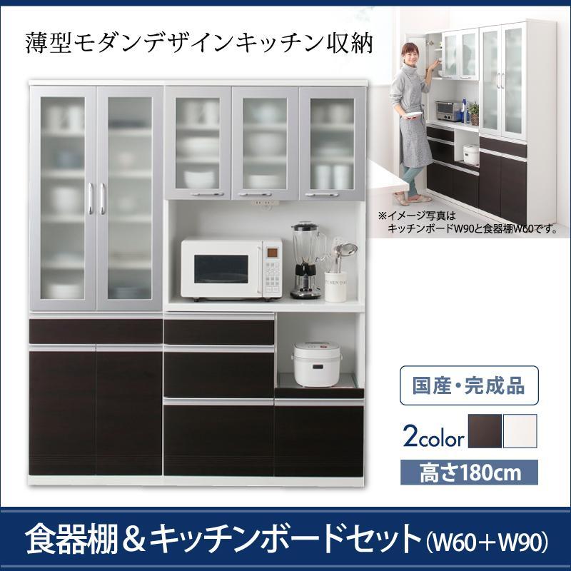 奥行41cmの薄型モダンデザインキッチン収納 Sfida スフィーダ 食器棚+キッチンボードセット W60+W90 *500026762:家具のショウエイ