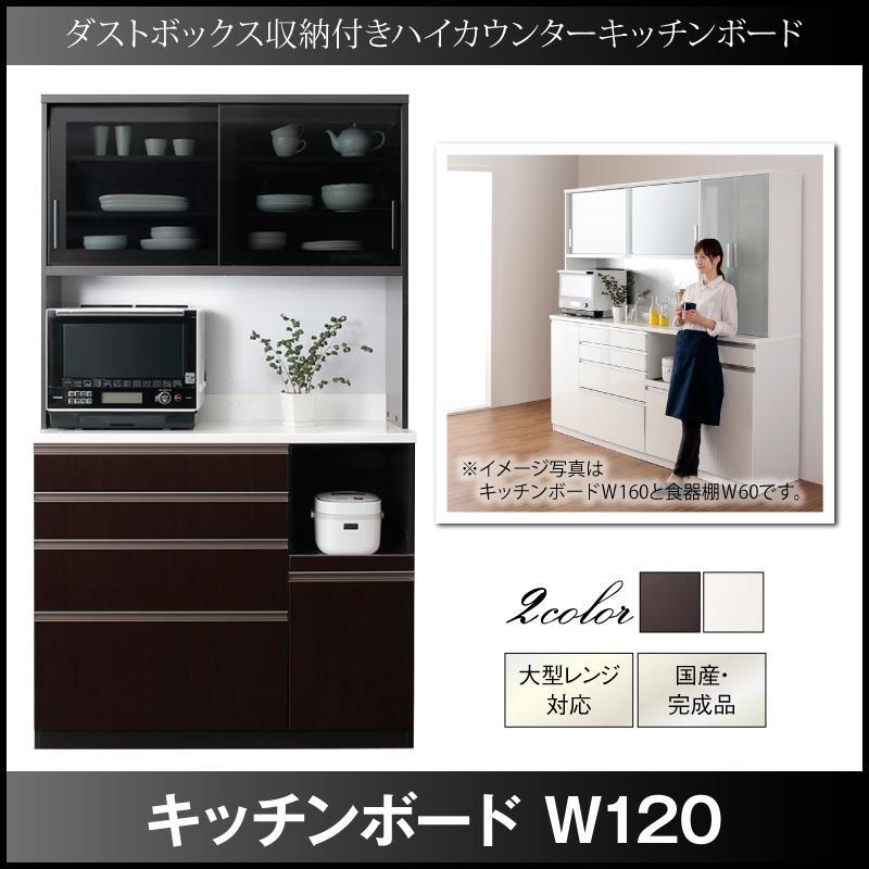 ダストボックス収納付きハイカウンターキッチンボード Pranzo プランゾ キッチンボード W120 *500026773:家具のショウエイ