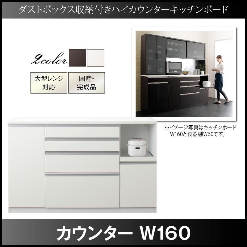 ダストボックス収納付きハイカウンターキッチンボード Pranzo プランゾ カウンター W160 *500026779:家具のショウエイ