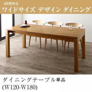 3段階伸縮 ワイドサイズデザイン ダイニング BELONG ビロング ダイニングテーブル W120-180:家具のショウエイ