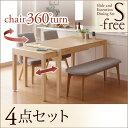 送料無料 伸長式ダイニングテーブルセット 4点セット(テーブル+チェア...