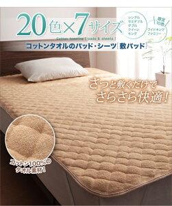 綿100%コットン100%洗えるタオル素材さらさら快適コットンタオルの敷パッド敷きパッドシングルサイズ【RCP】