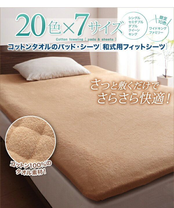 綿100%コットン100%洗えるタオル素材さらさら快適コットンタオルの和式用フィットシーツシングルサイズ【RCP】