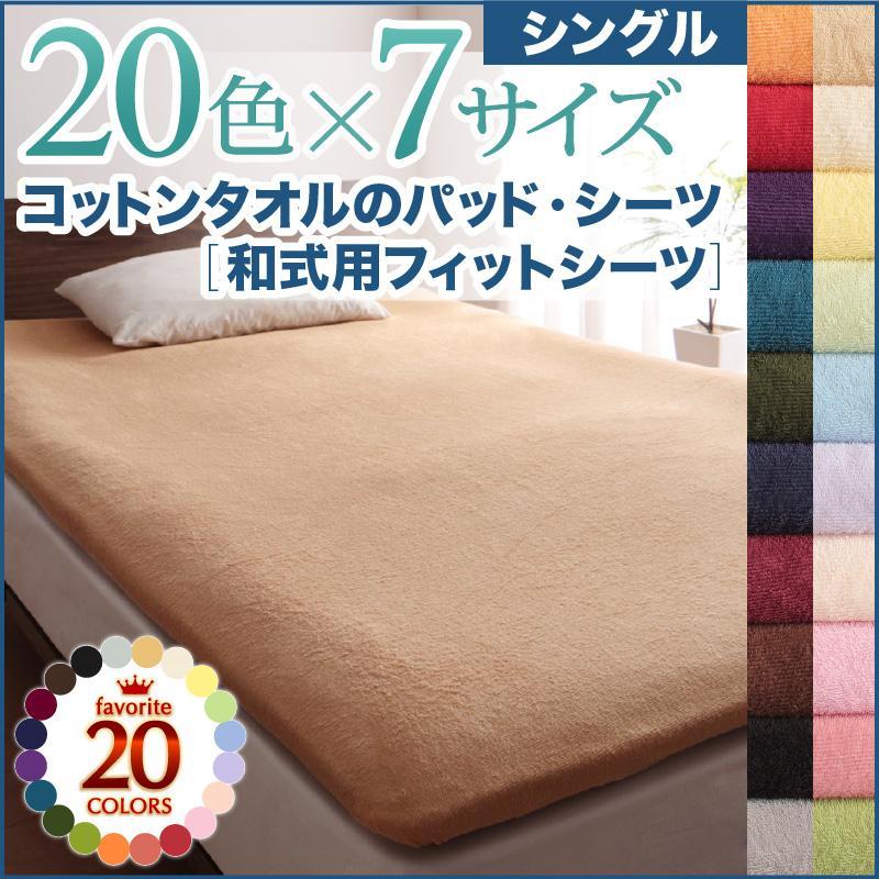 20色から選べる!ザブザブ洗えて気持ちいい!コットンタオルの和式用フィットシーツシングル