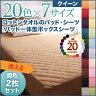送料無料 同色2枚セット 綿100% コットン100% 洗える タオル素材 さらさら快適コットンタオルのパッド一体型ボックスシーツ クイーンサイズ 家具通販 【あす楽】 新生活