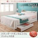 送料無料 収納付きベッド シングルベッド フレーム+マットレ...