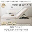 【送料無料】 ベッド シングル ベッドフレーム マットレスセット 横開...