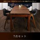 【送料無料】 伸縮ダイニングテーブルセット 7点セット(テーブル 幅1...