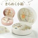 【送料無料】 ジュエリーボックス アクセサリーケース 大容量...