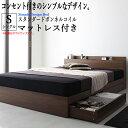 【送料無料】 ベッド シングル 収納付きベッド マットレス付...