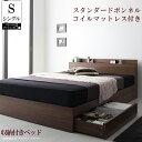 【送料無料】 ベッド シングル 収納付きベッド マットレス付き フレーム シングルベッド 木製ベッド...