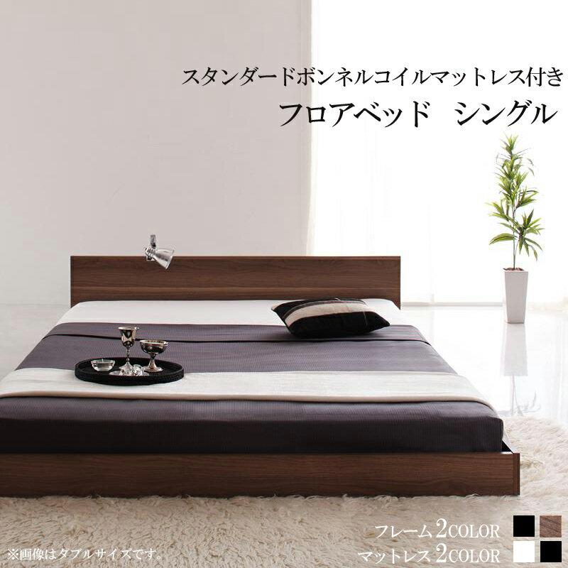 送料無料 ローベッド フロアベッド シングルベッド マットレス付き ベッドフレーム ベッド シングルベット シングルサイズ スタンダードボンネルコイルマットレス付き シングル ブラック 黒 ブラウン ローベット 木製 省スペース ショート キッズ