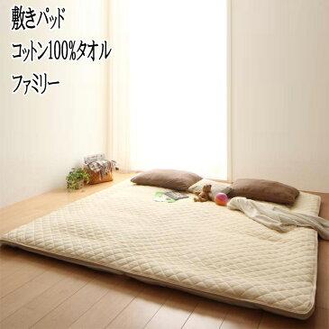 【送料無料】 敷パッド ファミリー 大きいサイズのパッド・シーツ コットン100%タオル 綿100% ファミリーサイズ 敷きパッド 敷きパット しきパッド ベッドパッド ベッドパット タオル地 洗える オールシーズン おしゃれ 北欧