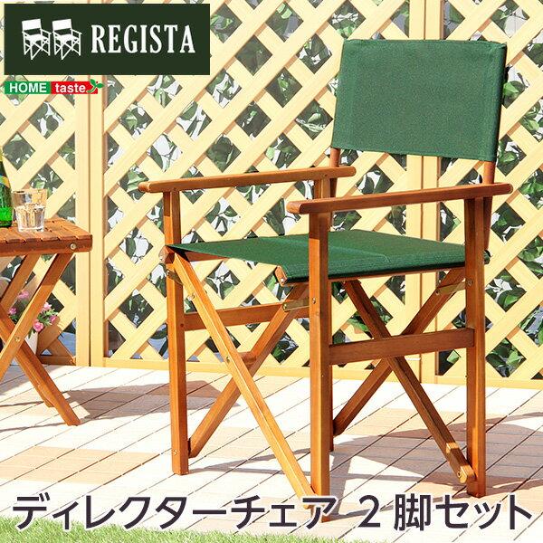 送料無料ディレクターズチェア2脚セット1人掛け天然木グリーン布製ディレクターチェア2脚組レジスタREGISTAガーデニング椅子折りたたみチェアコンパクト折り畳み木製背もたれ肘掛け付きアウトドア椅子チェア
