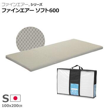 送料無料 日本製 マットレス シングル 高反発 三つ折り 通気性 洗える ファインエアー ファインエアーソフト 600 シングルサイズ ベッドマット 折りたたみ 薄型 ロフトベッド 硬め かため おしゃれ