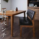 送料無料 背付ベンチ単品 ベンチ 背もたれ付き 2人掛け 木製 チェア ダイニングベンチ 天然木北欧ヴィンテージスタイルダイニング ルイス 長椅子 いす イス 椅子 ベンチチェア ソフトレザー 2人用 2人かけ おしゃれ 北欧