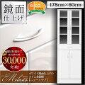 【送料無料】ニューミラノ食器棚(60G)