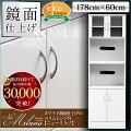 【送料無料】ニューミラノレンジ収納庫(60R)