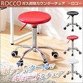 【3ヶ月保証】カウンターチェアロコ-Rocco-【バーチェアチェアー椅子イスいすカウンターチェアカフェBAR回転式店舗用クラシックロマンチックシンプルスチール白ホワイト赤レッド黒ブラック】