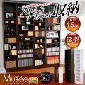 ウォールラック-幅45・深型タイプ-【Musee-ミュゼ-】