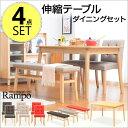 送料無料 伸長式ダイニングテーブルセット (テーブル+ベンチ+チェア2...