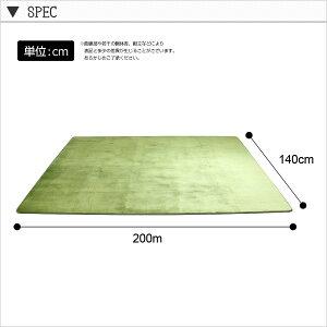 ラグマット(140×200cm)ラグマットカーペットマイクロファイバーウレタンラグ(Sサイズ)
