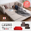 組み換え自由なソファベッド2P【Lawro-ラウロ-】ポケットコイル ...