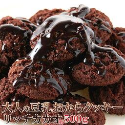 送料無料 大人の豆乳おからクッキーリッチカカオ500g クッキー おからクッキー 焼菓子 おやつ お菓子 上白糖不使用 てんさい糖 チョコ 豆乳 美味しい