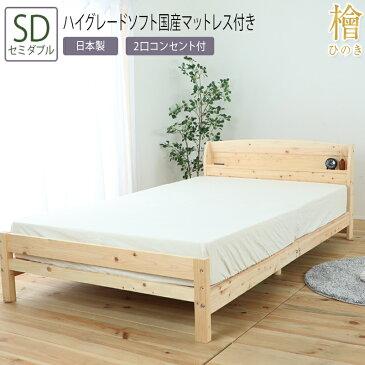 送料無料 ベッド セミダブル SD ハイグレードソフト国産マットレス付き 棚コンセント付の国産ひのきベッド 棚 コンセント付 檜 ひのきベッド すのこベッド スノコ 頑丈 フロアベッド ローベッド ベッドフレーム シンプル おしゃれ