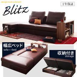 ソファソファベッドデザインマルチソファベッド【Blitz】ブリッツ【送料無料】激安安い通販価格